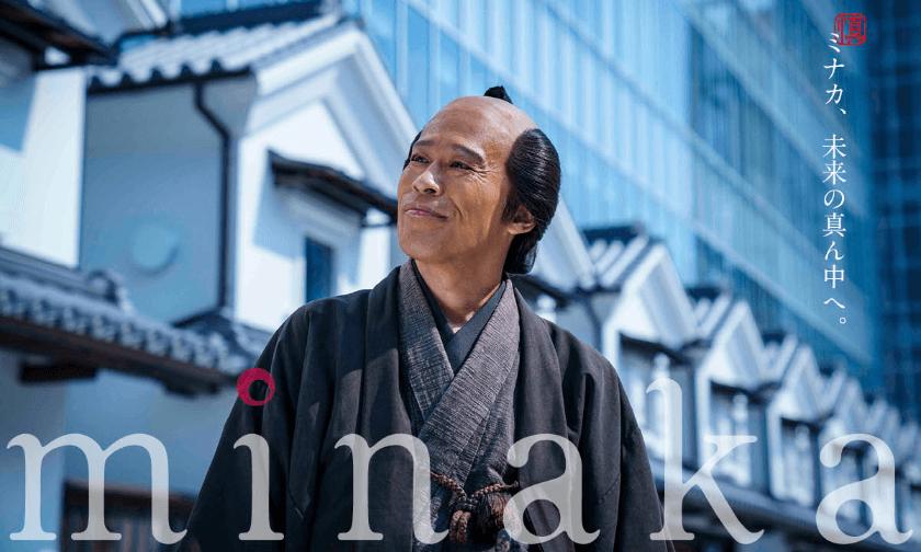 ミナカ小田原トップCM